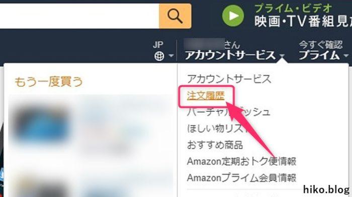 Amazonに返品交換する流れ