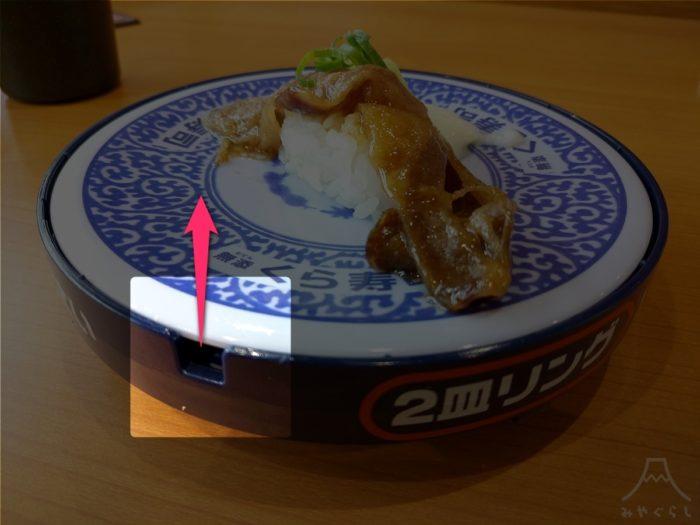 くら寿司の2皿リングの外し方