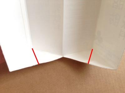 六角形の牛乳パック椅子の作り方手順3