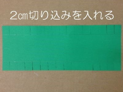 トイレットペーパー芯と画用紙で門松の作り方手順9
